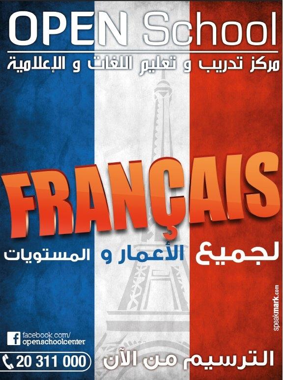 Formation Français - Sfax